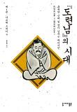 도련님의 시대. 1: 나쓰메 소세키 편