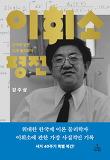 이휘소 평전-한국이 낳은 천재 물리학자