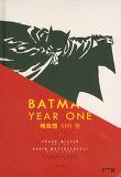 배트맨 이어 원(BATMAN YEAR ONE)