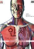 인체-3차원 입체 영상으로 보는 사람 몸 대백과사전