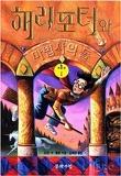 해리포터와 마법사의 돌 제1권 1