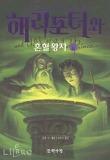 해리포터와 혼혈왕자 제6권 4