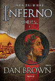 인페르노. 2