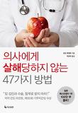 의사에게 살해당하지 않는 47가지 방법