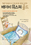 베이비 위스퍼 골드-행복한 엄마들의 아기 존중 육아법, 총정리 실전편