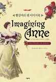 100 YEARS OF ANNE