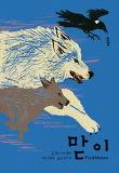 맏이(청소년시대 5)-아픔과 아름다움으로 가득 찬 토어 세이들러의 야생 동물 이야기