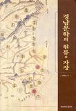 경남문학의 원류와 자장