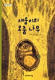 새움이의 오줌 나무 (낮은학년동화7)