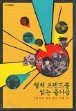컬처 트렌드를 읽는 즐거움 (김봉석의 일본 문화 퍼즐 48)