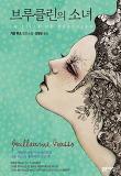 브루클린의 소녀-기욤 뮈소 장편소설