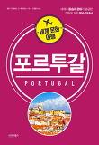 세계 문화 여행 - 포르투갈