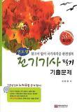 전기기사 필기 기출문제(연도별)(최신판)(2009)