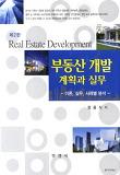 부동산개발계획과 실무