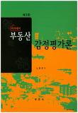아카데미 부동산 감정평가론 (2017)