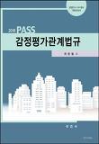 2018 PASS 감정평가관계법규