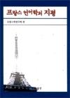 프랑스 언어학의 지평
