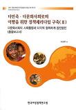 다민족다문화사회로의이행을위한정책패러다임구축(III)(2009연구보고서6)