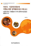 다민족 다문화 사회로의 이행을 위한 정책 패러다임 구축 3