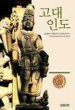 고대 인도