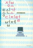 정보통신과 디지털 법제