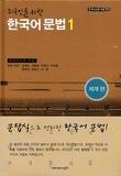 한국어 문법 1(외국인을 위한)(체계편)