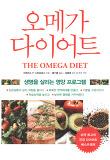 오메가 다이어트