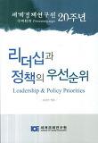 리더십과 정책의 우선순위
