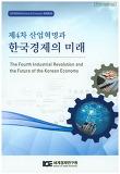 제4차 산업혁명과 한국경제의 미래