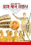로마 제국 쇠망사