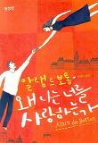 [비밀독서단] 왜 나는 너를 사랑하는가 (양장개정판)