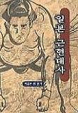 일본 근현대사