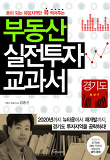 경기도 부동산 실전투자 교과서