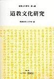 도교문화연구