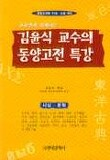 김윤식 교수의 동양고전특강