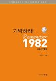 기억하라 Remember 1982