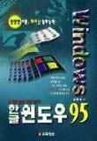 한글 윈도우 95
