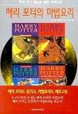 해리포터의 마법요리