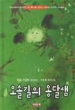 오솔길의 옹달샘