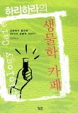 하리하라의 생물학 카페-신화에서 발견한 36가지 생물학 이야기