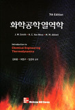화학공학 열역학 (제7판)