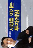 김현섭의 시장을 이기는 투자게임