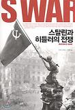 스탈린과 히틀러의 전쟁(RUSSIA'S WAR)