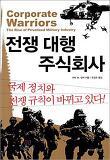 전쟁 대행 주식회사