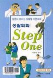 생활회화 STEP ONE(T:2포함)