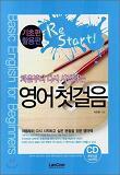 처음부터 다시 시작하는 영어첫걸음 (CD 1포함)