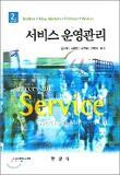 서비스 운영관리