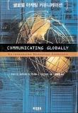 글로벌 마케팅 커뮤니케이션
