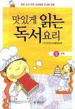 맛있게 읽는 독서요리 1단계