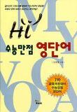 수능만점 영단어(HI)